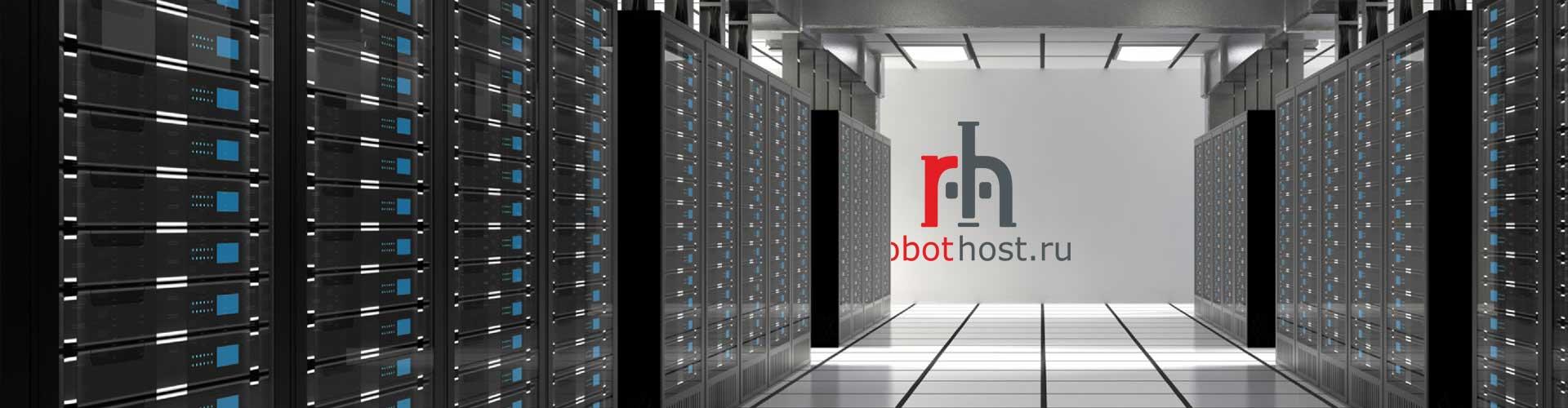 ROBOTHOST.RU